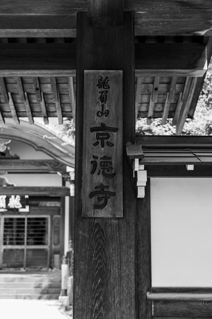 禅林街(泉光院~梅林寺まで、モノクロ)_a0158797_23073729.jpg