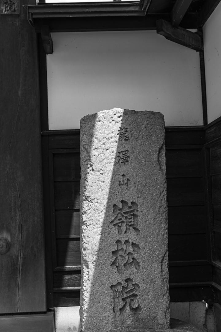 禅林街(泉光院~梅林寺まで、モノクロ)_a0158797_23224291.jpg