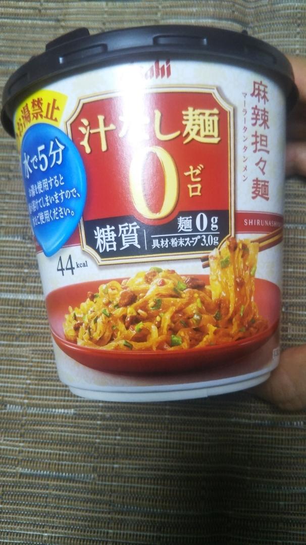 汁なし麺 糖質0麺 麻辣担々麺_f0076001_23484629.jpg