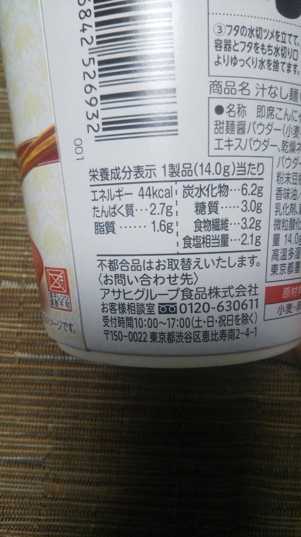 汁なし麺 糖質0麺 麻辣担々麺_f0076001_23485701.jpg