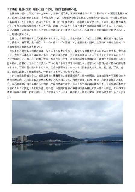 玉津島神社の歴史 小橋勇介氏 講演会_c0367107_13032652.png