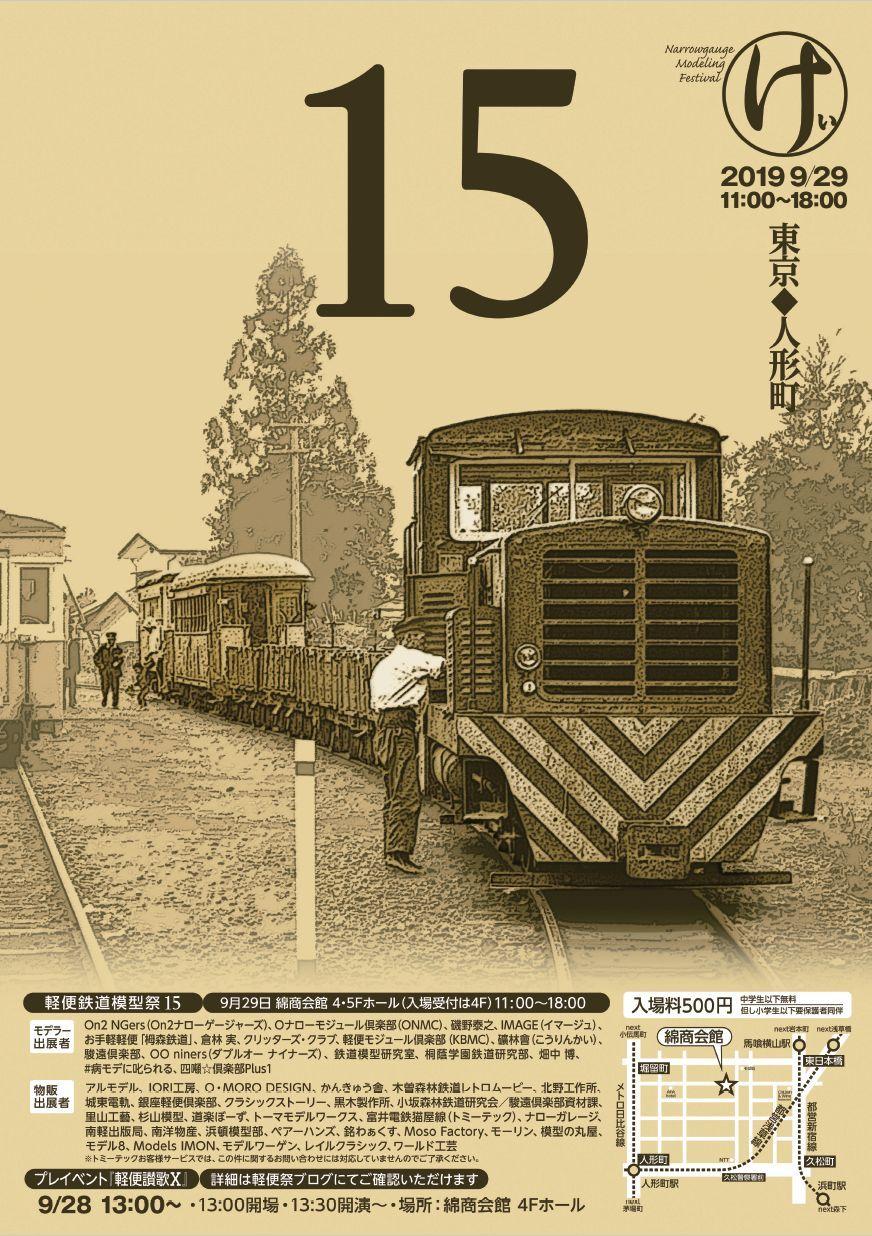 【第15回】ポスターができました_a0100812_01095929.jpg