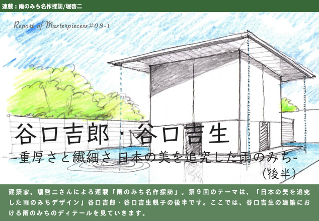 重厚さと繊細さ 日本の美を追究した雨のみち_d0004728_08485390.png
