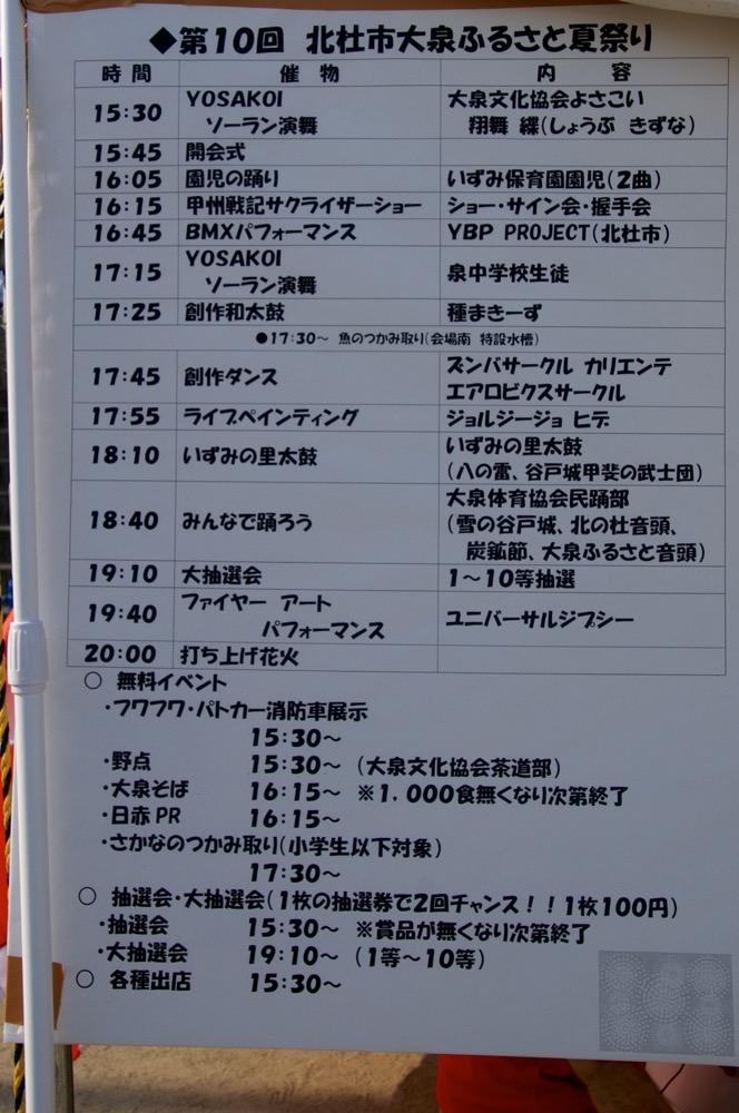 2019年8月11日北杜市大泉ふるさと夏祭りBMXパフォーマンスショー_b0065730_7524731.jpg