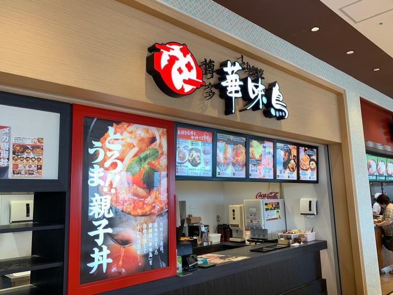 綾子丼とオムライス  ららぽーと立川立飛_a0359239_13551929.jpg