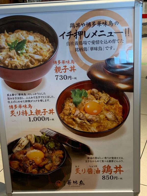 綾子丼とオムライス  ららぽーと立川立飛_a0359239_13564605.jpg
