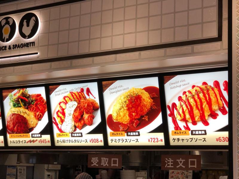 綾子丼とオムライス  ららぽーと立川立飛_a0359239_14061125.jpg
