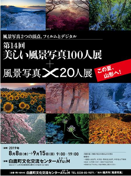 山形展開催中!第14回美しい風景写真100人展+風景写真X20人展_c0142549_12071368.jpg