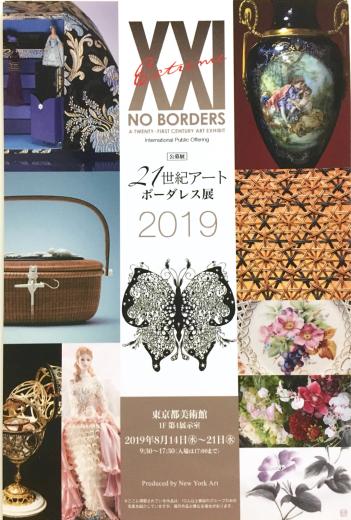 21世紀アートボーダレス展_d0286255_19391873.jpg