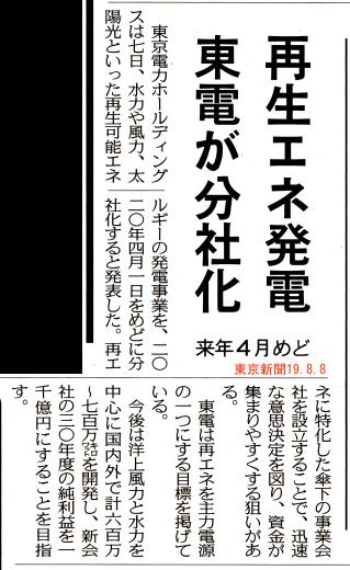 再生エネ発電 東電が分社化 /  東京新聞 _b0242956_00364062.png