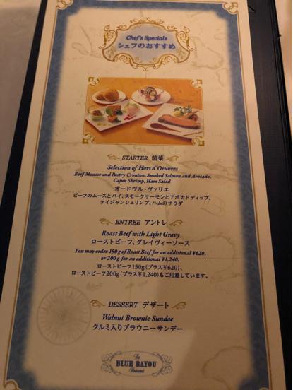 「ブルーバイユーレストラン」そう!あのカリブの海賊から見えるやつ!:2019_TDR-3_f0054556_19200643.jpg