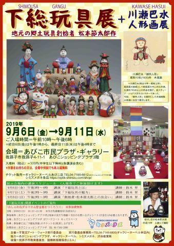 「下総玩具展+川瀬巴水人形画展」開催のお知らせ_d0085975_11510181.jpg