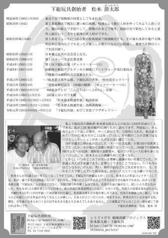 「下総玩具展+川瀬巴水人形画展」開催のお知らせ_d0085975_11511236.jpg