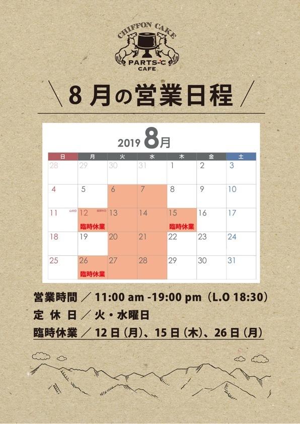 8月の営業日程変更のお知らせ_c0250976_15195197.jpeg