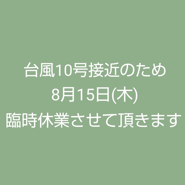 台風10号接近のため…臨時休業させて頂きます。_c0353492_22111108.jpg