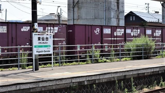 藤田八束の鉄道写真@日韓問題泥沼化する解決の糸口はいかに政治とはこんなにも難しいことか、貨物列車と東北本線東仙台にて_d0181492_20543307.jpg