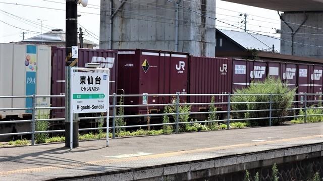 藤田八束の鉄道写真@日韓問題泥沼化する解決の糸口はいかに政治とはこんなにも難しいことか、貨物列車と東北本線東仙台にて_d0181492_20550832.jpg
