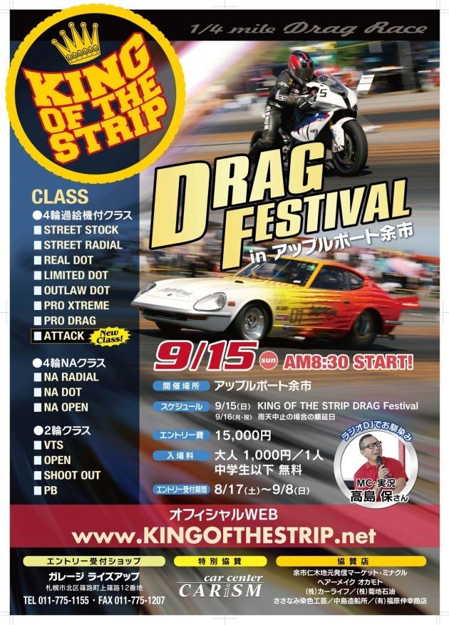KING OF THE STRIP DRAG FESTIVAL アップルポート余市 20190915   8/17今週の土曜からエントリー受付開始!_c0226202_15201337.jpg