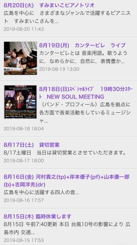 Jazzlive Comin 広島 本日8月15日 臨時休業します_b0115606_07505905.jpeg