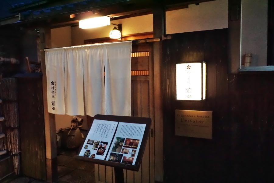 神楽坂の盛り場2_a0263109_09192123.jpg