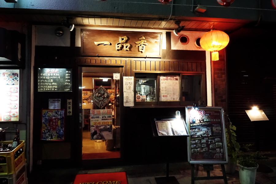 神楽坂の盛り場2_a0263109_09195635.jpg