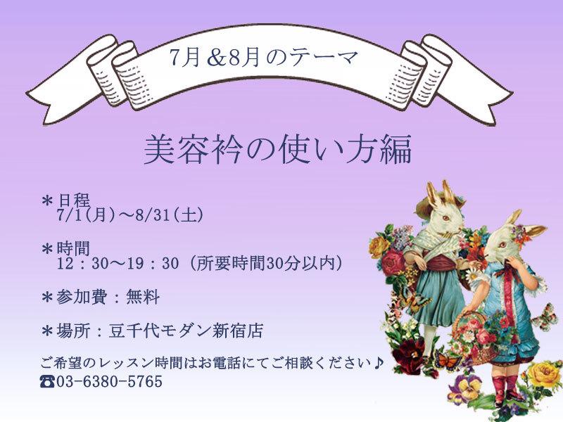 ◆8月ワンポイントレッスン◆   『美容衿の使い方』開講中~~!!_e0167832_16083576.jpg