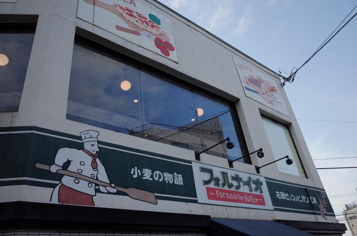 石窯ピッツァとパン工房 フォルナイオ 千葉県松戸市/ピッツァ パン カフェ_a0287336_19342270.jpg