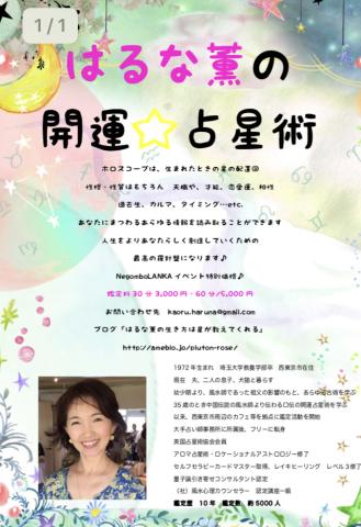 ☆「はるな先生」開運占星術 鑑定☆_a0153945_09311359.jpg
