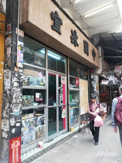 中國冰室_b0248150_15264907.jpg