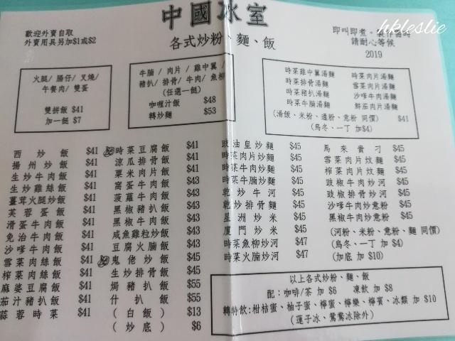 中國冰室_b0248150_15293495.jpg