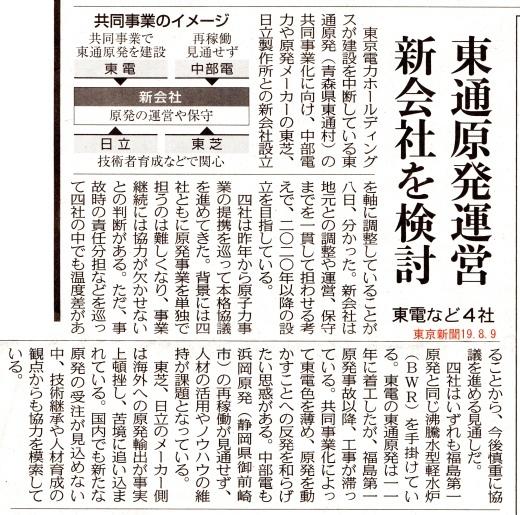 東通原発運営 新会社を検討 /  東京新聞 _b0242956_06534202.jpg