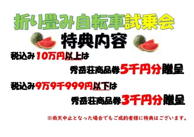 試乗会特典決定のお知らせ_d0197762_12153290.jpg