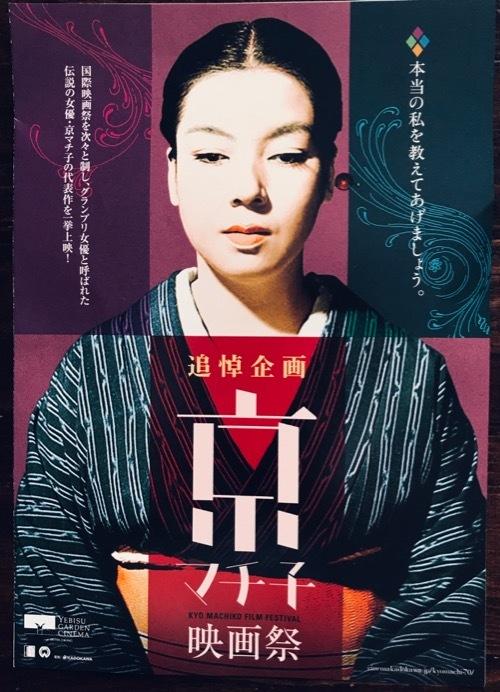 京マチ子映画祭_f0160063_15582496.jpg