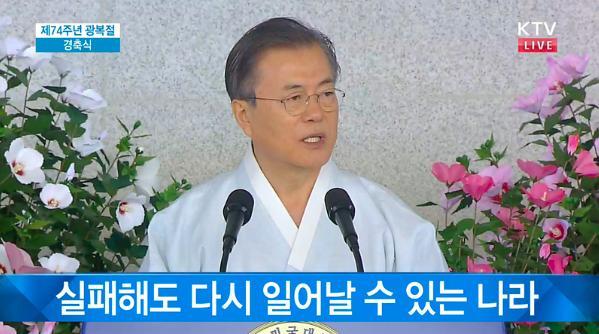 アジアの盟主となる予感、文在寅韓国大統領の光復節記念演説_a0045064_16165535.png