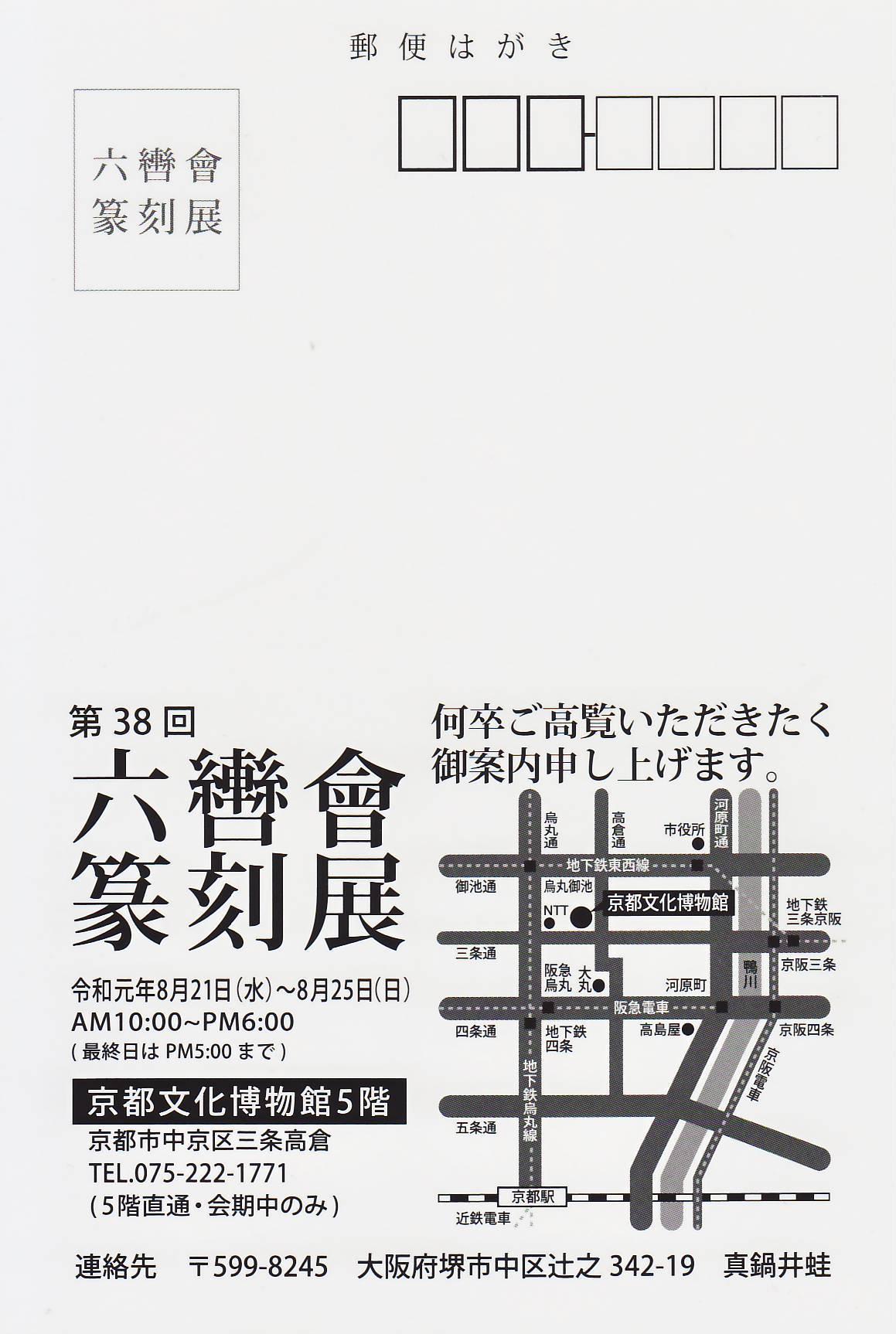 第38回 六轡会篆刻作品展_a0149565_22195504.jpg