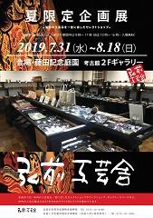 弘前工芸舎「夏限定企画展」_d0131668_1622921.jpg