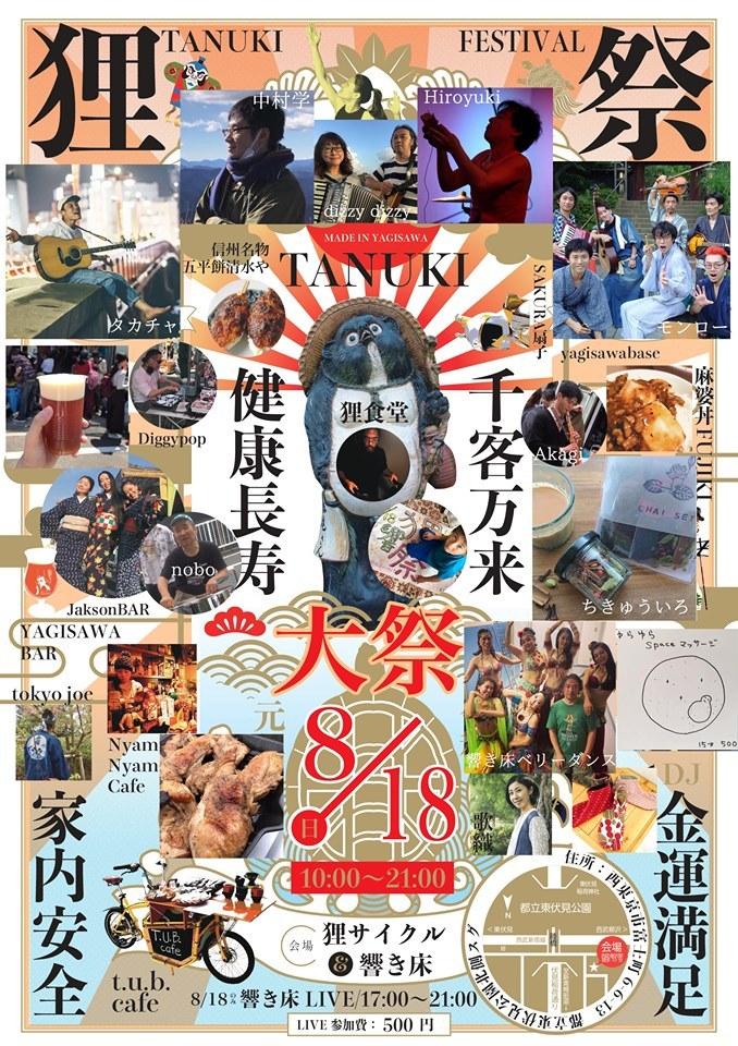 8/18日曜日 狸&響き床祭_e0075673_20232618.jpg
