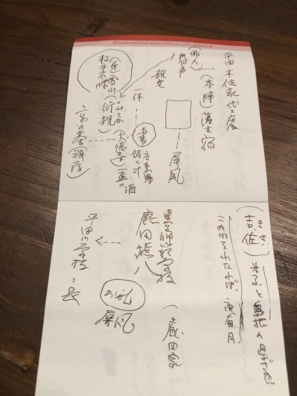 一休さんの直筆!(^^)!_e0373473_19102378.jpg