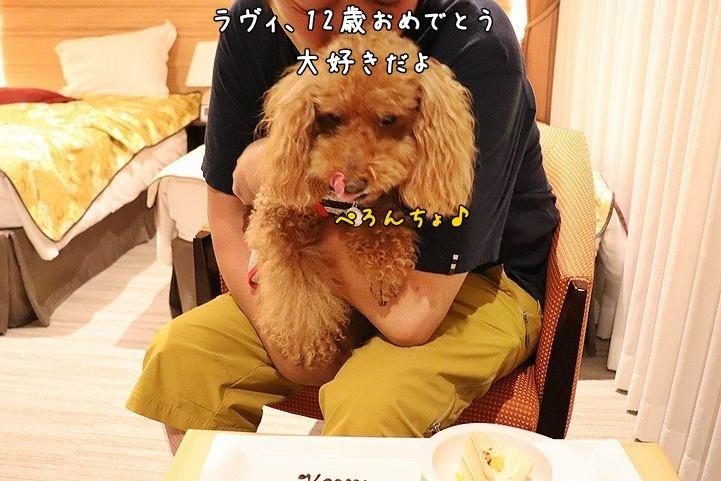 ⑮凜香さんからのサプライズ!_b0111376_18352430.jpg