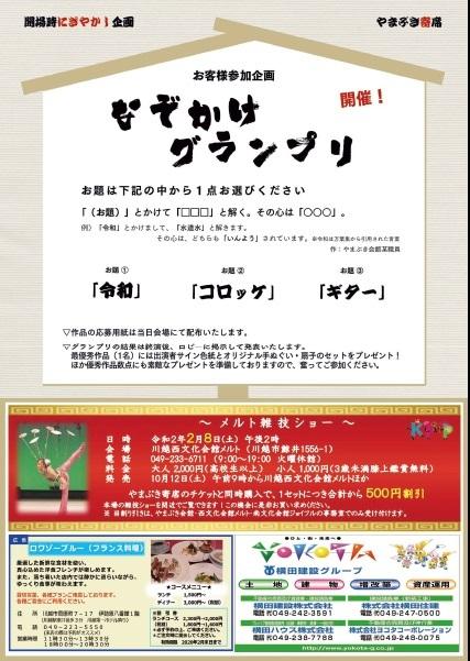 【チケット好評販売中】令和2年2月15日(土)開催 やまぶき寄席_d0165682_15101200.jpg