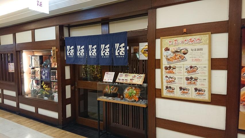 串かつ料理 活@アベチカ - スカパラ@神戸 美味しい関西 メチャエエで!!