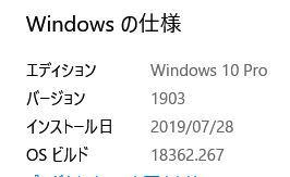 20190815 【Windows10】バージョンアップ_b0013099_19362061.jpg