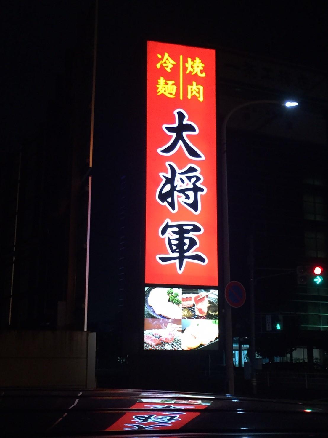 焼肉 大将軍_e0115904_01462762.jpg