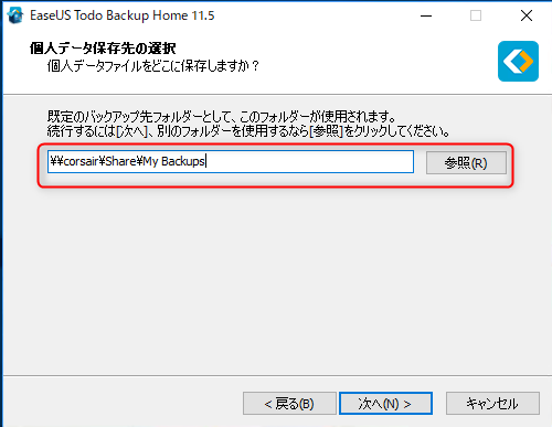 EaseUS Todo Backup Home 11.5は Robocopy より使えるか_a0056607_13414879.png