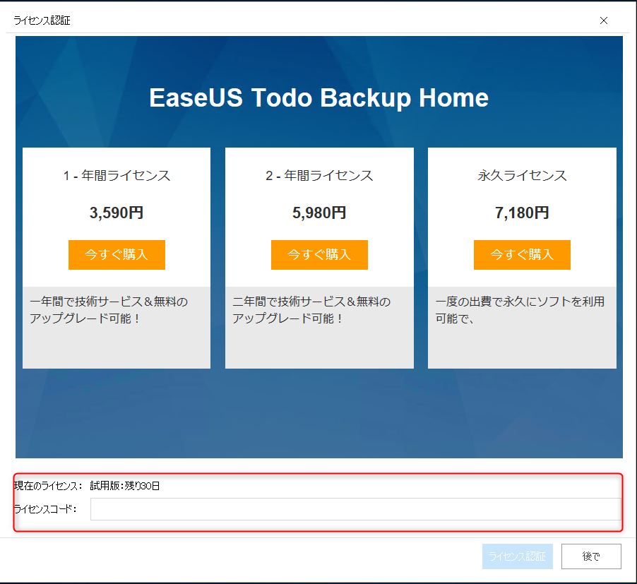 EaseUS Todo Backup Home 11.5は Robocopy より使えるか_a0056607_13425180.png