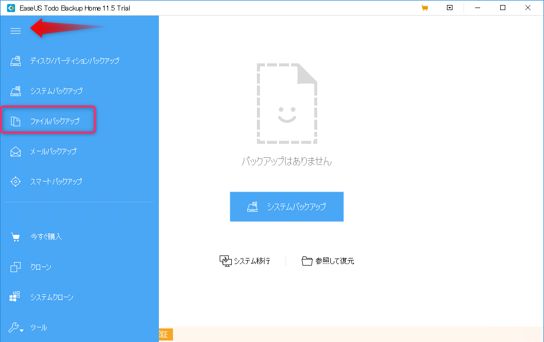 EaseUS Todo Backup Home 11.5は Robocopy より使えるか_a0056607_13431822.png