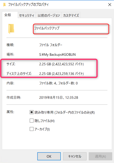 EaseUS Todo Backup Home 11.5は Robocopy より使えるか_a0056607_13473446.png