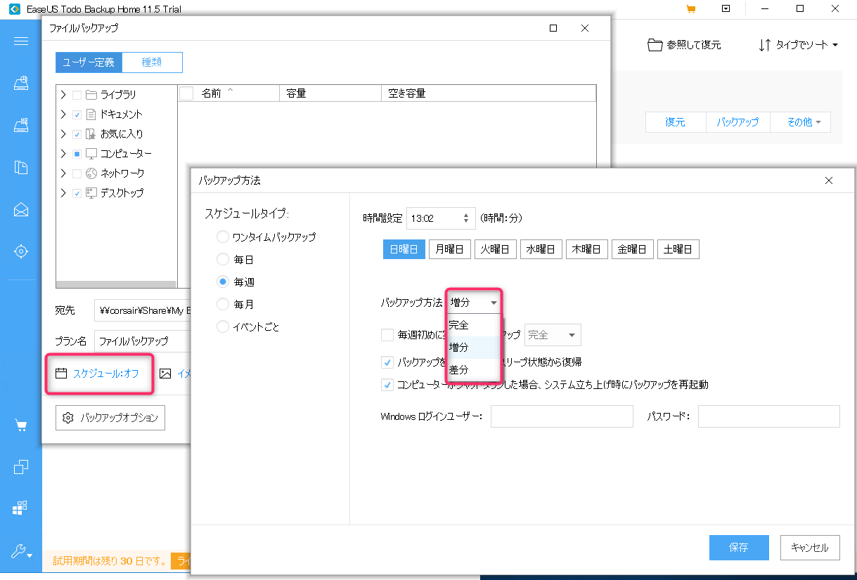 EaseUS Todo Backup Home 11.5は Robocopy より使えるか_a0056607_13514697.png