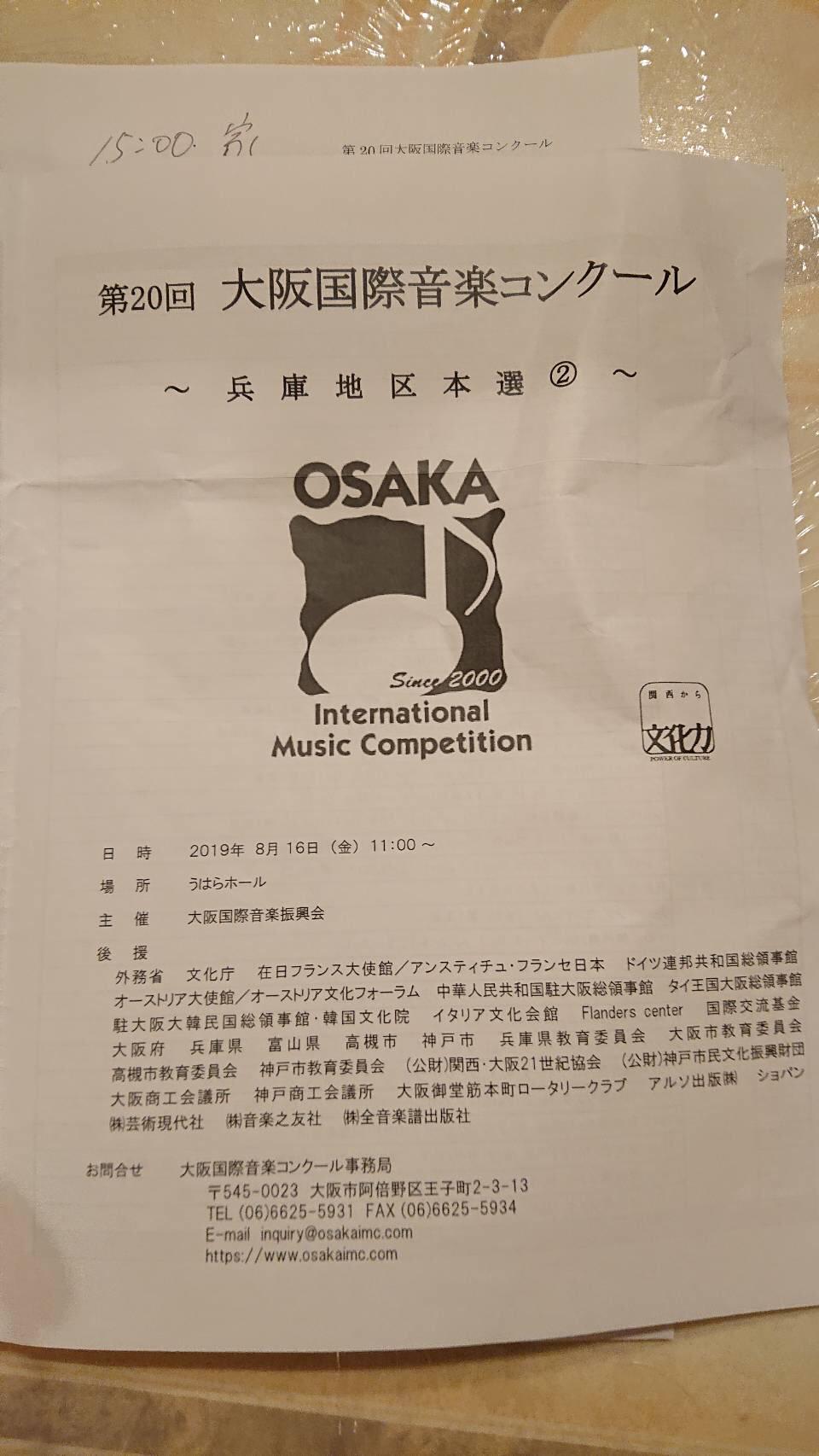 第20回大阪国際音楽コンクールファイルへ向けて_b0191609_21143450.jpg