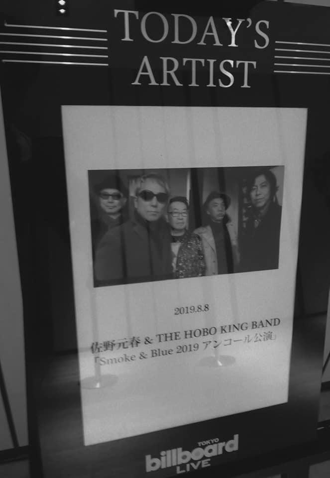 佐野元春 & THE HOBO KING BAND@Billboard Live東京_a0000912_09124325.jpg